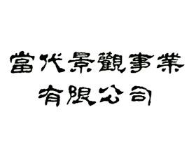 台湾当代景观事业有限公司
