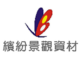 台湾缤纷景观资材
