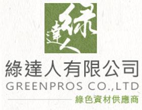 台湾绿达人有限公司