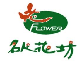 台湾名人花坊
