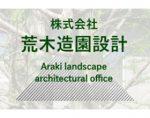 日本荒木景观设计公司 株式会社荒木造園設計