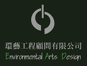 台湾环艺工程顾问有限公司