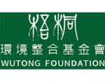 台湾梧桐环境整合基金会