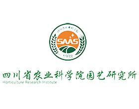 四川省农业科学院园艺研究所
