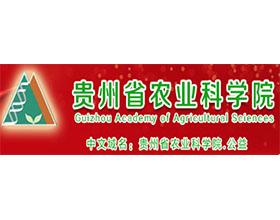 贵州省农业科学院