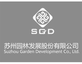 苏州园林发展股份有限公司