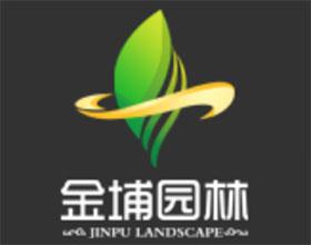 南京金埔园林股份有限公司&金埔景观规划设计院有限公司