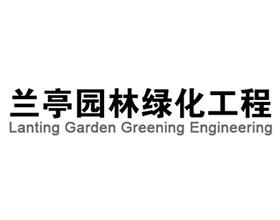 兰亭园林绿化工程公司