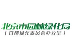北京市园林绿化局