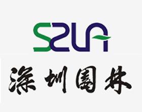 深圳园林股份有限公司
