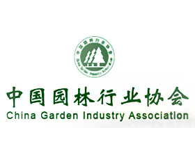 中国园林行业协会 China Garden Industry Association