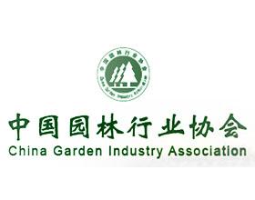 中国园林行业协会 China Garden Industry Association