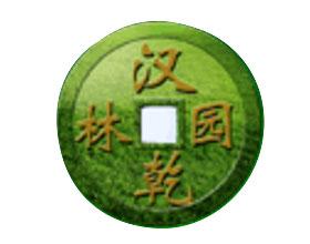 上海汉乾园林绿化工程有限公司