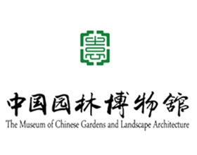 中国园林博物馆 The Museum of Chinese Gardens and Landscape Architecture