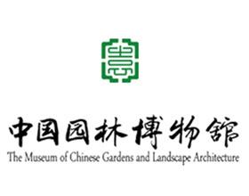 中国园林博物馆 The Museum of Chinese Gardens and Landscape Architecture