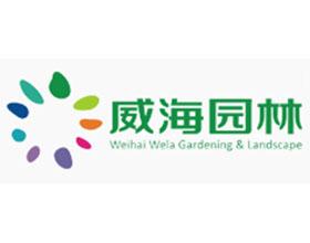 威海市园林建设集团