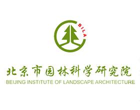 北京市园林科学研究所