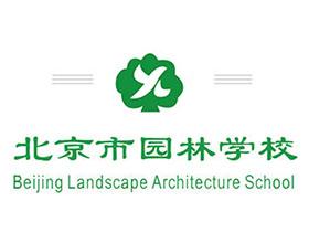 北京市园林学校