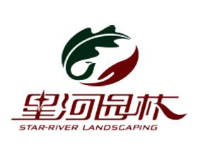 北京星河园林景观工程有限公司