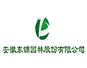 安徽东锦园林股份有限公司