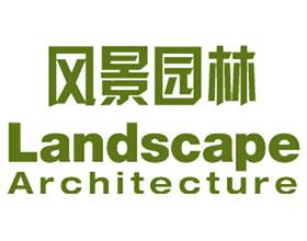 Landscape《风景园林》杂志
