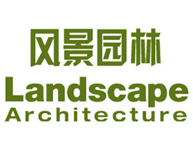中国Landscape《风景园林》杂志