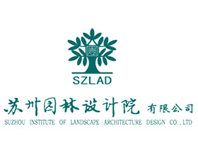 苏州园林设计院 SUZHOU INSTITURE OF LANDSCAPE ARCHITECTURE DESIGN