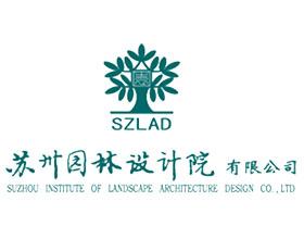 苏州园林设计院 SUZHOU INSTITURE OF LANDSCAPE ARCHITECTURE DESIGN