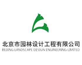 北京市园林设计工程有限公司