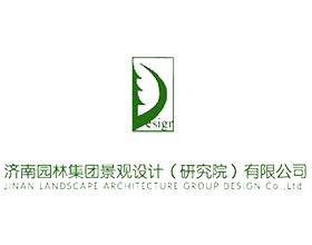 济南园林集团景观设计有限公司