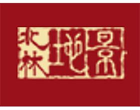 北京北林地景园林规划设计院