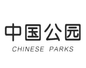 中国公园网(中国公园协会)