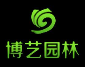 黑龙江博艺园林集团有限公司