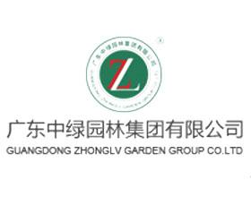 广东中绿园林集团有限公司