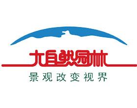 广东大自然园林绿化有限公司