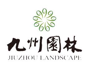 徐州市九州生态园林股份有限公司