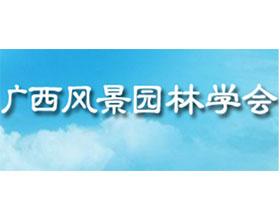 广西风景园林学会