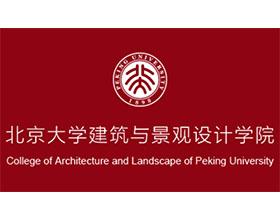 北京大学建筑与景观设计学院