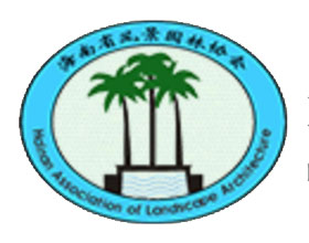 海南省风景园林协会 HAINAN ASSOCIATION OF LANDSCAPE ARCHITECTURE