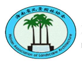 海南省风景园林协会 HAINAN ASSOCIATION OF LANDSCAPE ARCHITECTURE