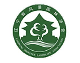 辽宁省风景园林协会