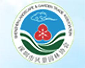 深圳风景园林协会