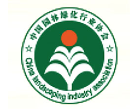中国园林绿化行业协会 China Landscaping Industry Association