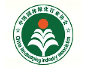 中国园林绿化行业协会 China Landscaping Industry Association