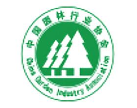 中国园林行业协会
